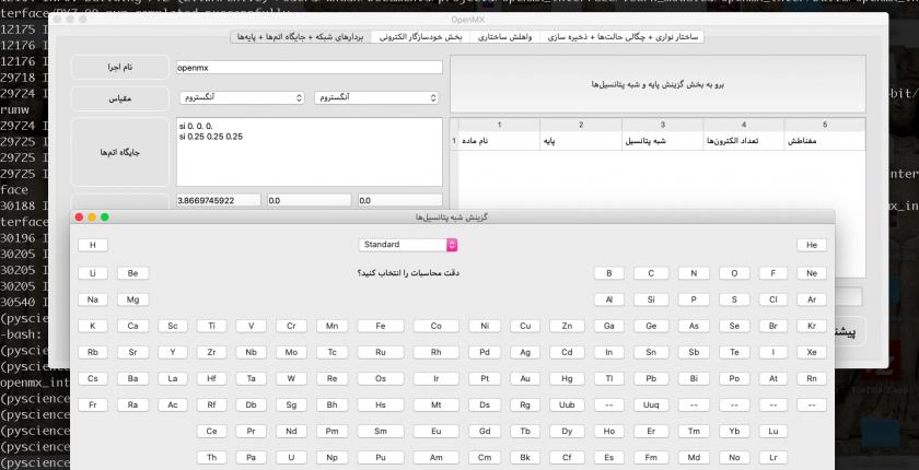 برنامه openmx_interface